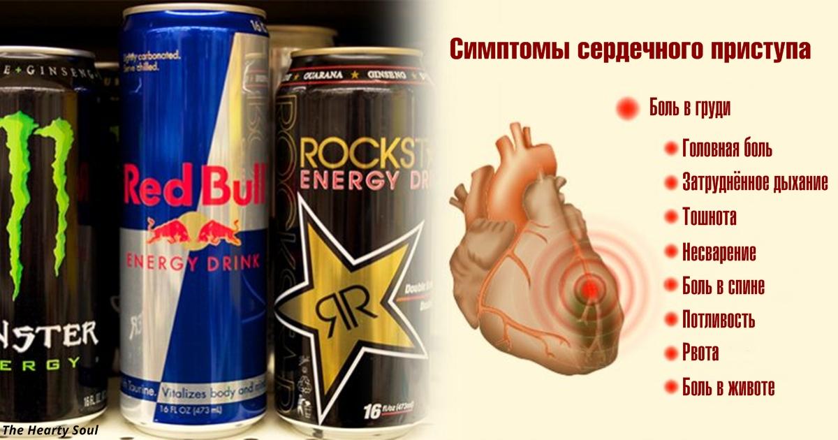Вот что происходит с вашим сердцем, когда вы пьёте энергетики