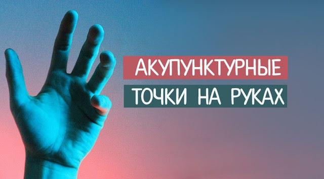Акупунктурные точки на руках