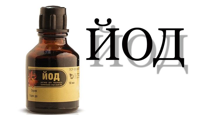Йод - очень важный химический элемент для здоровья человека