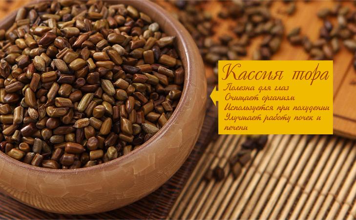 Кассия тора или китайские кофейные бобы - лечебные свойства