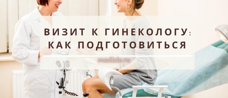 Нужно ли бриться перед походом к гинекологу?!