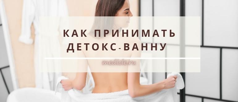 принимать детокс-ванну