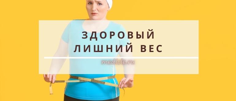 Лишний вес и здоровье